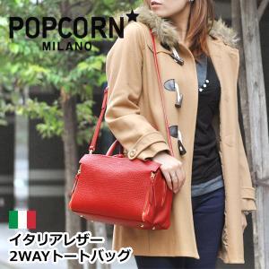 スクエアボストンバッグ レディース レディス 本革シュリンクレザー ダブルファスナー 2WAY イタリアブランド POPCORN リッター brand bag|carron