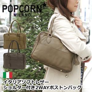 ボストンバッグ レディース 通勤 ショルダーバッグ 2WAY ソフトレザー 本革 イタリアブランド brand POPCORN エメリーヌ レディス bag|carron