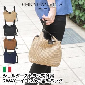 トートバッグ レディース レディス 2WAY ショルダーバッグ 軽量 かごバッグ イタリアブランド CHRISTIAN VILLA ヴァネッサ brand bag|carron