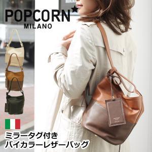 ショルダーバッグ レディース レディス 本革レザー 通勤 軽量 バケットバッグ バケツ型 ミラー付き イタリアブランド POPCORN カロリーナ brand bag|carron