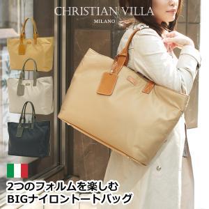 トートバッグ レディース レディス ナイロンバッグ 通勤 軽量 大容量 ママバッグ マザーズバッグ A4 イタリアブランド CHRISTIAN VILLA brand bag|carron