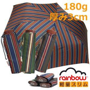 折りたたみ傘 超軽量 コンパクト スリム 薄型 フラット 50cm ヨークストライプ 折り畳み ビジネス 雨傘 メンズ Men's イタリア rainbow carron