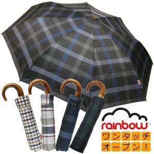 折りたたみ傘 メンズ Men's 雨傘 おしゃれ チェック柄 ワンタッチオープン ウッドハンドル 天然木 イタリア rainbow|carron
