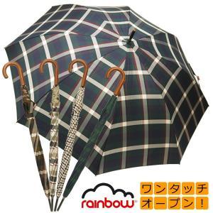 長傘 メンズ Men's ワンタッチ ジャンプ傘 チェック柄 アンブレラ 丈夫 雨傘 天然木 ウッドハンドル イタリア rainbow 70cm|carron