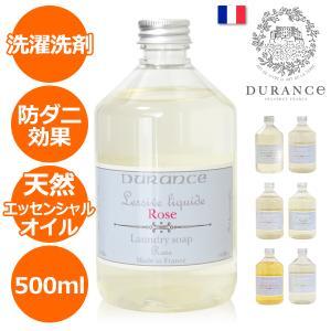 洗濯洗剤 液体 フランス おしゃれ ランドリーソープ アロマ入り DURANCE 天然防ダニ効果 500ml|carron