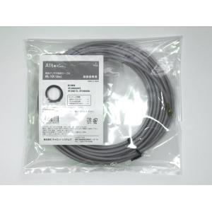 アンテナ延長ケーブルAL-10(10m)|carrot-shop