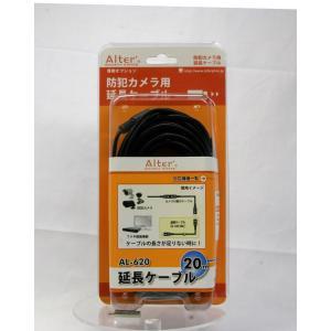 延長ケーブルAL-620(20m)|carrot-shop