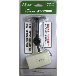 リアルダミーカメラAT-1200D|carrot-shop