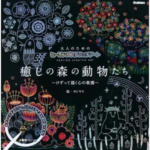 大人のためのヒーリングスクラッチアート 癒しの森の動物たち 学研 Q750605