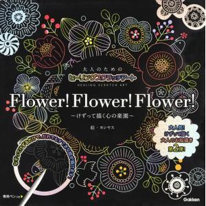 大人のためのヒーリングスクラッチアート Flower!Flower!Flower! けずって描く心の...