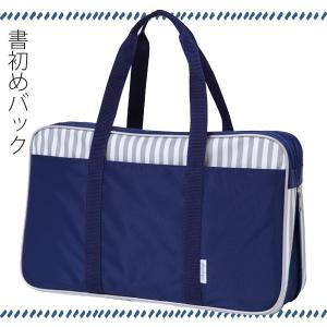 書初めバッグ あかしや AFK38TB-NV 書道バッグ 習...