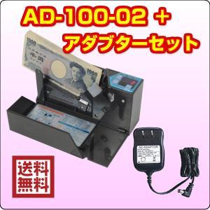 【送料無料】エンゲルス ハンディカウンター (紙幣計算機) AD-100-02+アダブターセット  ...
