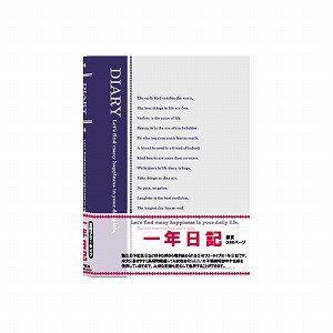 日記帳 1年日記 B6 横書き 日付表示なし アピカ D112