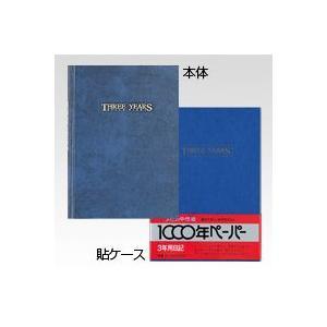日記帳 3年日記 B5 横書き 日付表示あり アピカ D302