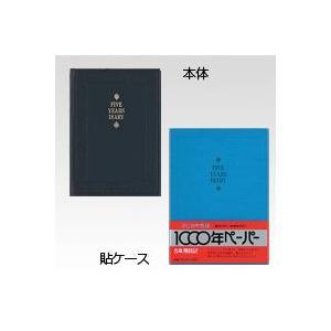 日記帳 5年日記 A5 横書き 日付表示あり アピカ D304
