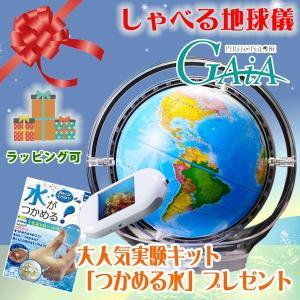 クリスマス限定 しゃべる地球儀 パーフェクトグローブ・ガイア 日本語表記 PG-GA15 +水がつかめるキットセット