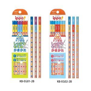 しっかり持って書きやすい。すべり止め&持ち方ガイドつき鉛筆!  ■鉛筆はもらってうれしい文具No.1...