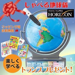 ポイント15倍!最新版 しゃべる地球儀 パーフェクトグローブ ホライズン HORIZON PG-HR14
