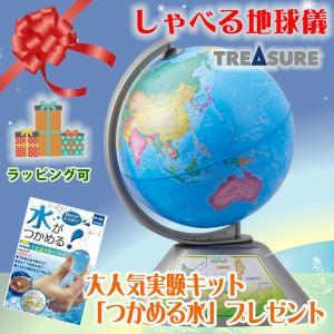 しゃべる地球儀 パーフェクトグローブ トレジャー +水がつかめるキットセット TREASURE PG-TR15