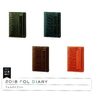 2018年 レイメイ藤井 フォルダイアリー(マンスリー+ノートブック) 手帳 A6サイズ RFD1807 carrot