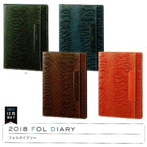 2018年 レイメイ藤井 フォルダイアリー(マンスリー+ノートブック) 手帳 B5サイズ RFD1810 carrot