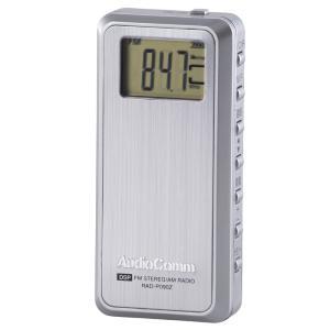 オーム電機 AudioComm ライターサイズ DSPラジオ RAD-P090Z 07-8387