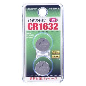 オーム電機 Vリチウム電池 CR1632 2個入 CR1632/B2P 07-9970