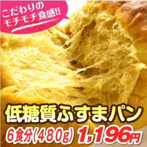 ■商品名:低糖質ふすまパン  ■入り数:1本(6食分)  ■原材料:小麦たんぱく(グルテン)、小麦ふ...
