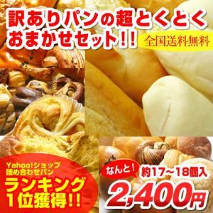 【送料無料】約50%OFF!!訳ありパンの超とくとくおまかせ...