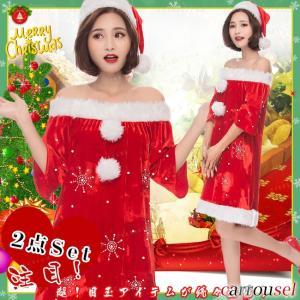 サンタコスチュームを楽しみたい方に欠かせないクリスマス衣装が新登場! クリスマスパーティーや演出舞台...
