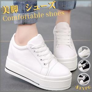 レディースファッション シューズ 靴 スニーカー ローカット 厚底 分厚い ボリューム感 原宿風 紐...
