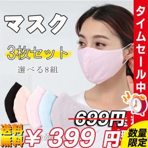 冷感マスク ひんやり 洗えるマスク接触冷感 ひんやり 3枚入り クール 息苦しくない 呼吸しやすい ...