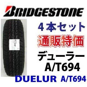 265/70R16 112S ブリヂストン デューラー A/T694 4本セット 通販【メーカー取り寄せ商品】