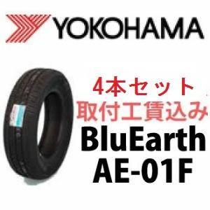 185/65R15 88S AE-01F ブルーアース ヨコハマ 低燃費タイヤ 4本セット 取付工賃込