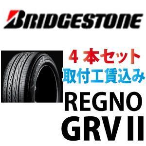 215/60R17 96H ブリヂストン レグノ GRV II ミニバン専用タイヤ 4本セット取付工賃込【メーカー取り寄せ商品】