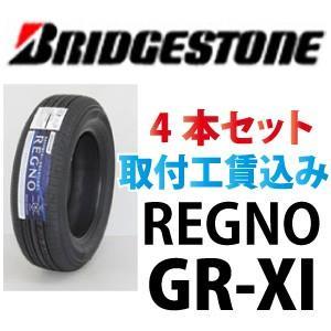 225/55R16 95V 4本セット取付工賃込  ブリヂストン レグノ GR-XI