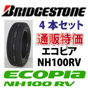 215/55R18 95V ブリヂストン エコピア NH100RV 4本セット 通販【メーカー取り寄せ商品】