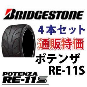 205/50R15 86V  ブリヂストン ポテンザ RE-11S 4本セット 通販【メーカー取り寄せ商品】