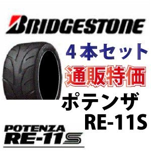 185/60R14 82H  ブリヂストン ポテンザ RE-11S 4本セット 通販【メーカー取り寄せ商品】