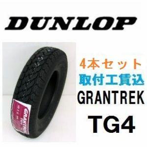 145R13 6PR ダンロップ グラントレック TG4 4本取付工賃込
