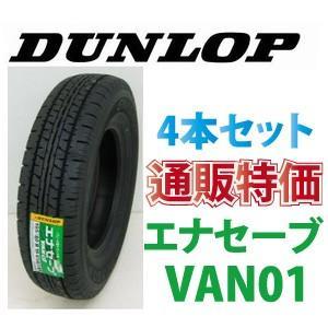 195/80R15 107/105L ダンロップ エナセーブ VAN01  バン・小型トラック用タイヤ 4本SET 通販|carshop-nagano
