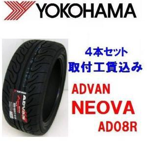 245/40R17 AD08R ADVAN NEOVA ヨコハマ アドバン ネオバ 取付工賃込 4本セット