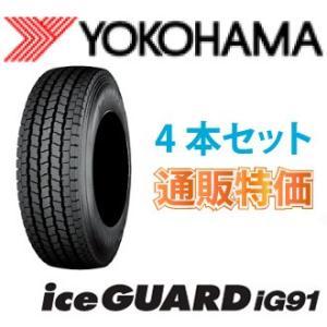 215/70R15 107/105L ヨコハマ アイスガード iG91  小型トラック用 スタッドレスタイヤ 通販 4本セット 【メーカー取り寄せ商品】