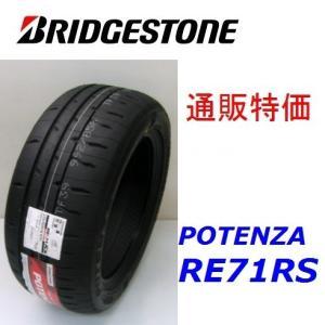 【通販】 245/35R19 93W XL ポテンザ RE-71RS ブリヂストン リアルスポーツタイヤ 【メーカー取寄せ商品】