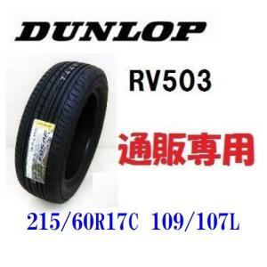 215/60R17C 109/107 RV503 ダンロップ  (ハイエース&キャラバン)バン用タイヤ4本セット 通販専用|carshop-nagano