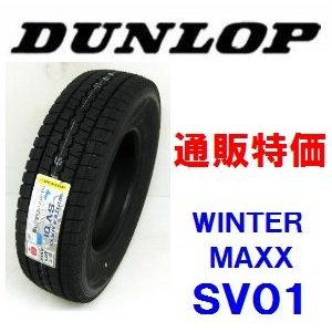 195/80R15 107/105L ダンロップ ウインターマックス SV01 バン用スタッドレス|carshop-nagano