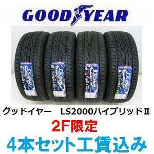 ☆215/45R17 4本取付工賃込み グッドイヤー イーグルLS2000 ハイブリッド2|carshop-nagano
