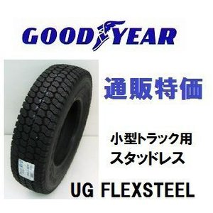 6.50R16 8PR(チューブタイプ) グッドイヤー UGフレックススチール 小型トラック用スタッドレス|carshop-nagano