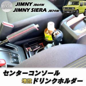 ジムニー ジムニーシエラ JB64 JB74 センターコンソール ドリンクホルダー AT MT 小物入れ|cartist