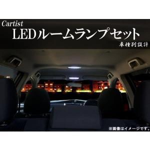LEDルームランプ C-HR ZYX10 NGX50 【041+144】|cartist